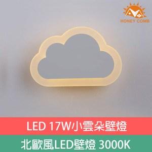 HONEY COMB LED 17W大雲朵壁燈 TA8221-17