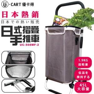 【U-cart 優卡得】超輕便日式摺疊購物車-輕便款