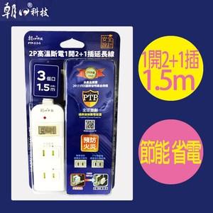 朝日科技 PTP-213-5 2P高溫斷電1開2+1插延長線 1入