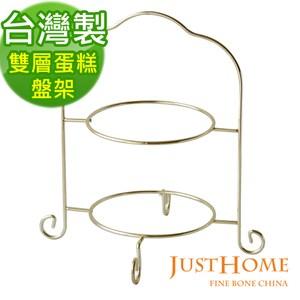 Just Home經典英式獨享雙層蛋糕盤架(台灣製)