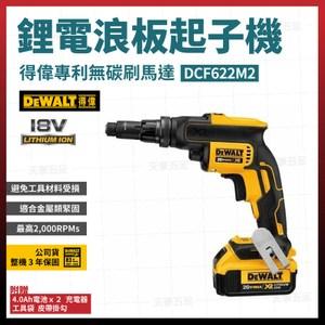 得偉無刷浪板機 DCF622M2 雙電 4.0