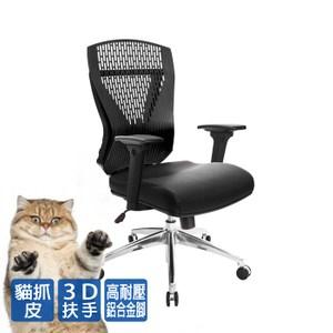 GXG 貓抓皮 短背電腦椅 (鋁腳/3D扶手)TW-8113 LU9#訂購備註顏色