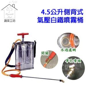 4.5公升側背式氣壓白鐵噴霧桶