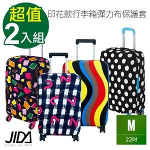 【韓版】印花款行李箱彈力布保護套22吋(2件組)黑白數字+黑白圓點