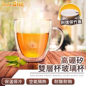 【Incare】優雅雙層耐冷耐熱玻璃杯(2入附杯蓋)雙層耐冷耐熱玻璃杯