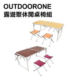 OUTDOORONE 露遊聚休閒手提桌椅組 戶外便攜二段式折疊桌椅組1淺木紋