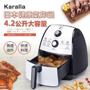 Karalla 日本熱銷健康旋風氣炸鍋(4.2公升加大款)