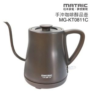 【MATRIC 松木】手沖咖啡醇品壺(MG-KT0811C)