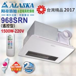 阿拉斯加《968SRN》220V碳素遠紅外線浴室暖風乾燥機 無線遙控型