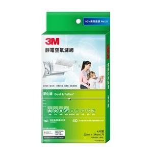 3M淨化級靜電空氣濾網(片裝)
