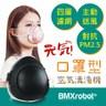 日本BMXrobot Genki 元氣一號 空氣清淨機口罩/二色可選霧面黑
